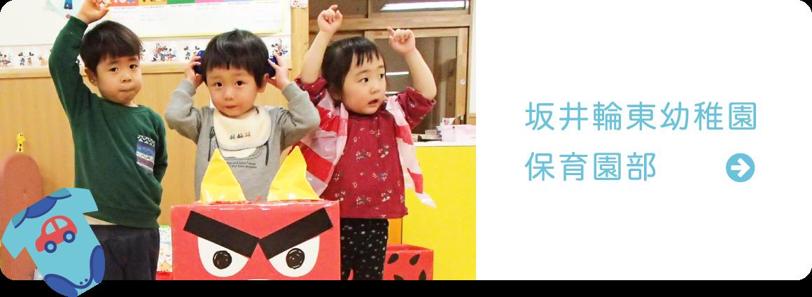 坂井輪東幼稚園 保育園部